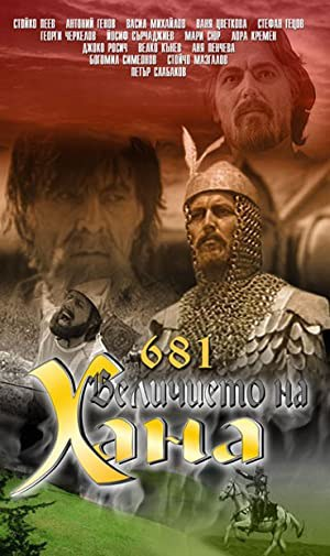 681 AD: The Glory of Khan+ (1981)