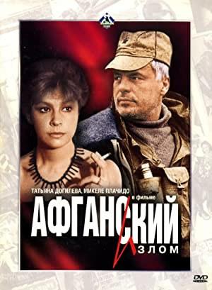 Afghan Breakdown (1991)