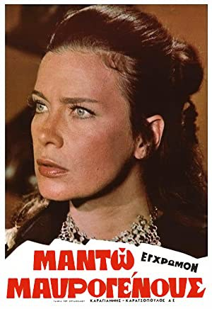 Manto Mavrogenous (1971)