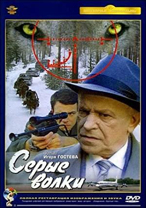 Serye volki (1993)