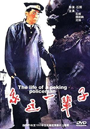 Life of a Beijing Policeman (1950)