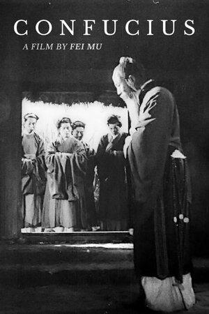 Confucius (1940)