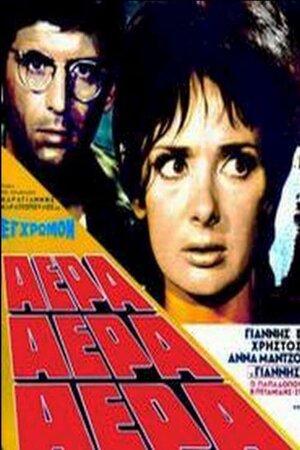 Hero Bunker (1972)