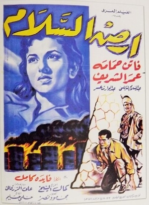 Land of Peace (1957)