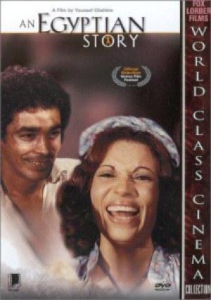 Hadduta misrija (1982)