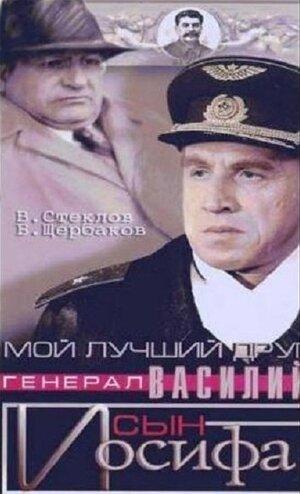 Moy luchshiy drug, general Vasiliy, syn Iosifa (1991)