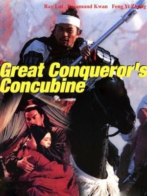 The Great Conqueror's Concubine (1994)